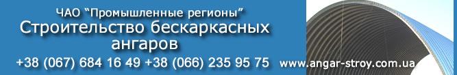 Строительство бескаркасных ангаров ЧАО «Промышленные регионы»